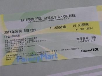 20140815_taiwanderful_11.JPG