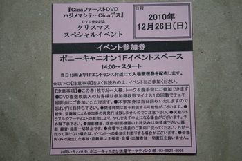 Cica_04.JPG