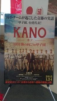 KANO_pre_03.JPG