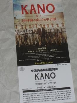 KANO_pre_10.JPG