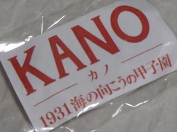KANO_pre_11.JPG