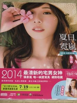 Lan_20140719_01.JPG