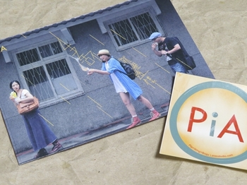 PiA_20140720_15.JPG