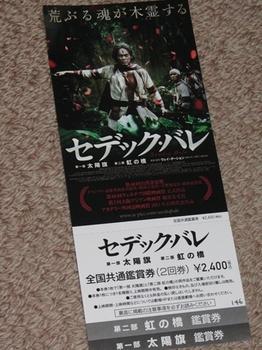 Seediqbale_jp_03.JPG
