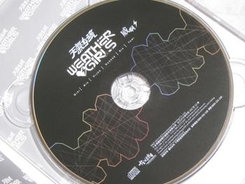 WGS_weia_03.JPG
