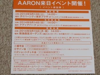 aaron20140913_03.JPG