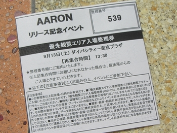 aaron20140913_08.JPG