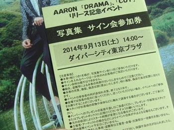 aaron20140913_11.JPG