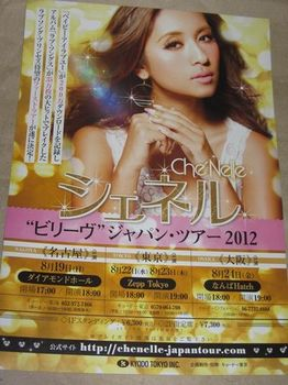 believe_japan_tour_01.JPG