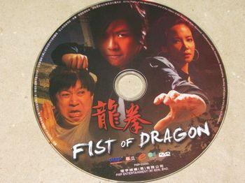 fistofdragon_03.JPG