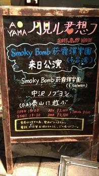 smokybomb20150817-02.jpg