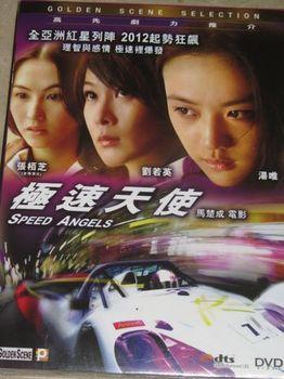 speedangels_01.JPG