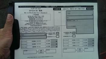 wgs_20140510_03.JPG